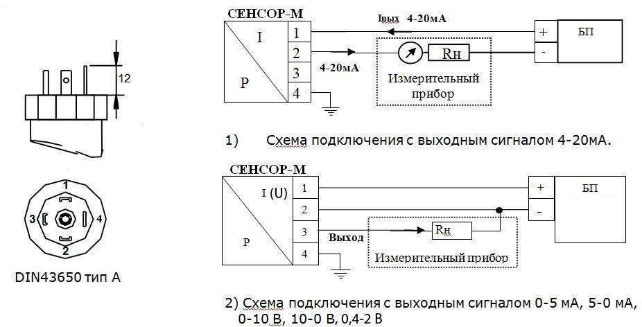 схема подключения Сенсор-М